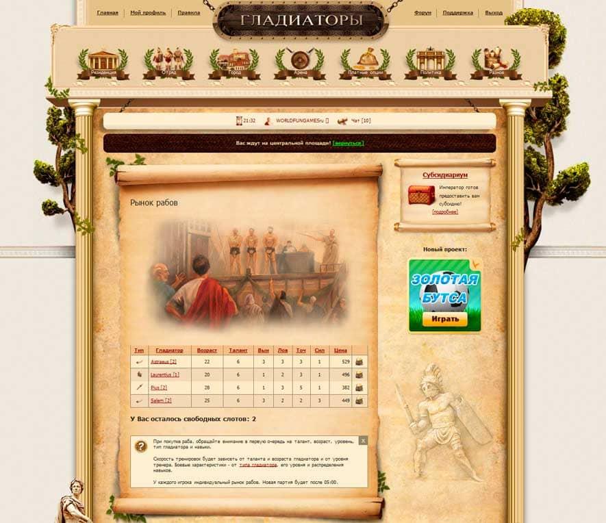 Игра гладиаторы играть онлайн
